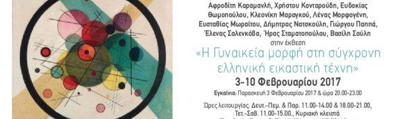 Female image in Modern Greek painting