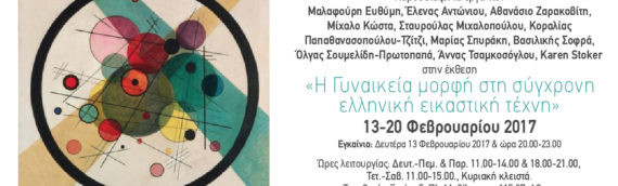 Female images in Greek contemporary art