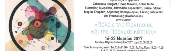 """Exhibition """"Cities of Fantasy and reality"""" 16-23 March 2017"""